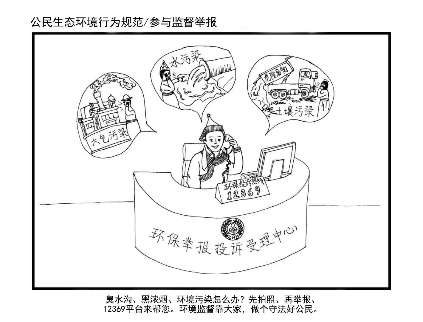 低碳生活的漫画