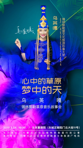 草原天籁乌英嘎北京开唱,千余门票一日定空