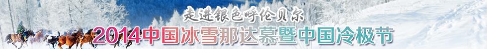 走進銀色呼倫貝爾——2014中國冰雪那達慕暨中國冷極節