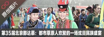 第35屆北京那達慕開幕:都市草原人歡聚的一場炫目民族盛宴