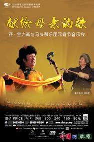 '獻給母親的歌'齊·寶力高野馬馬頭琴樂團元宵音樂會將上演