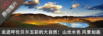 走進呼倫貝爾五彩的大自然:山光水色 風景如畫